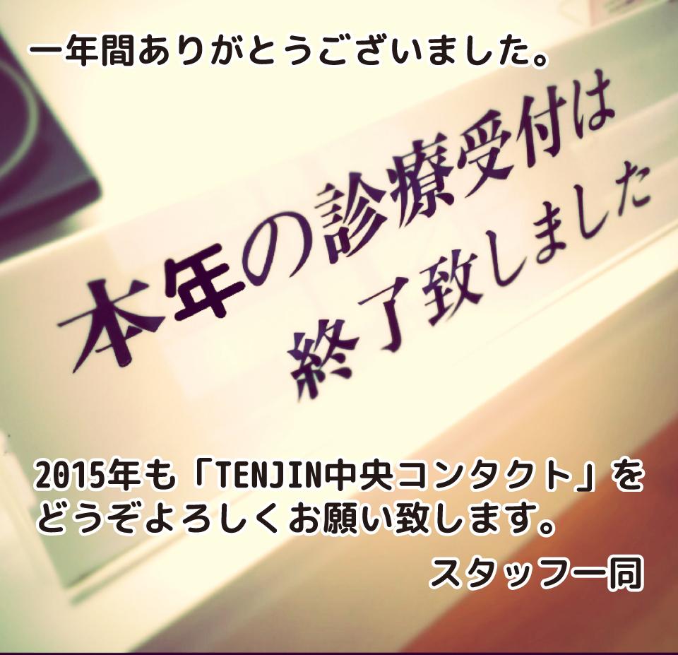 年末のごあいさつ。 福岡天神大名でコンタクトなら『TENJIN 中央コンタクト』