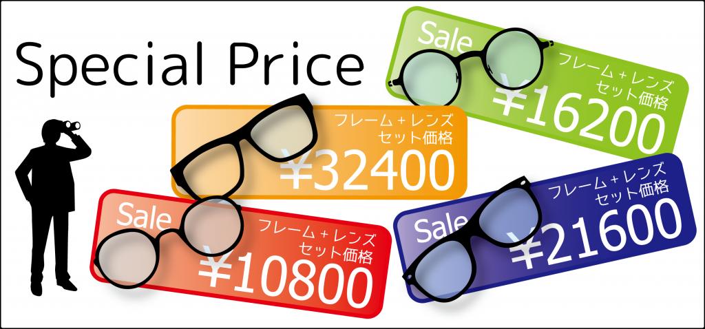「数量限定!!」セットメガネが増えました。