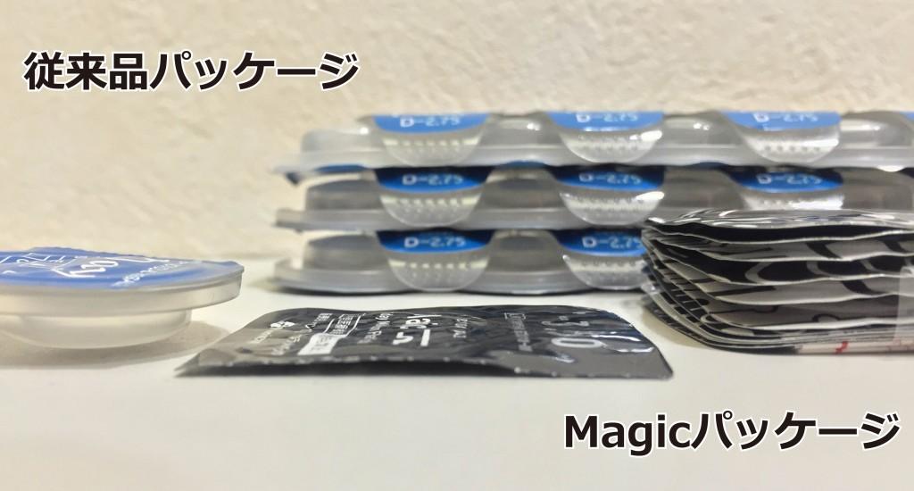 マジック比較2