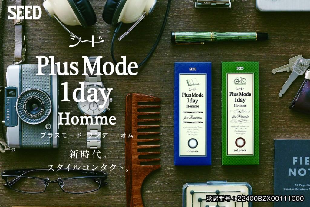 PlusMode 1day Homme_adkit_d