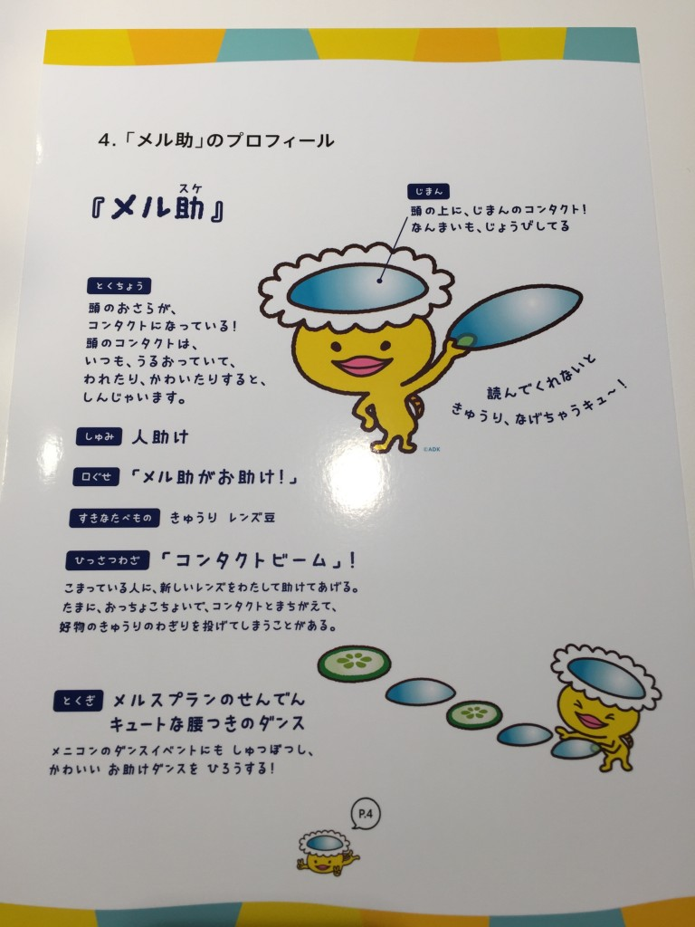 メル助紹介文