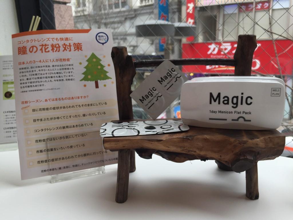 magic開封2