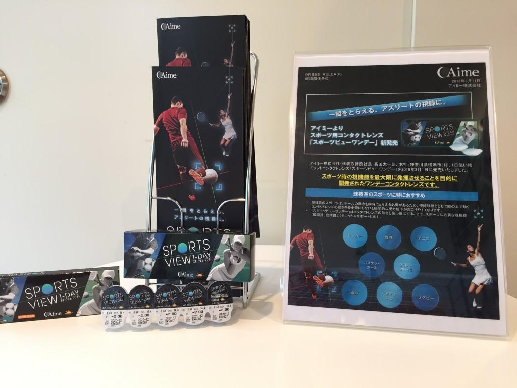 新発売 スポーツビューワンデー 福岡天神大名でコンタクトなら『TENJIN 中央コンタクト』