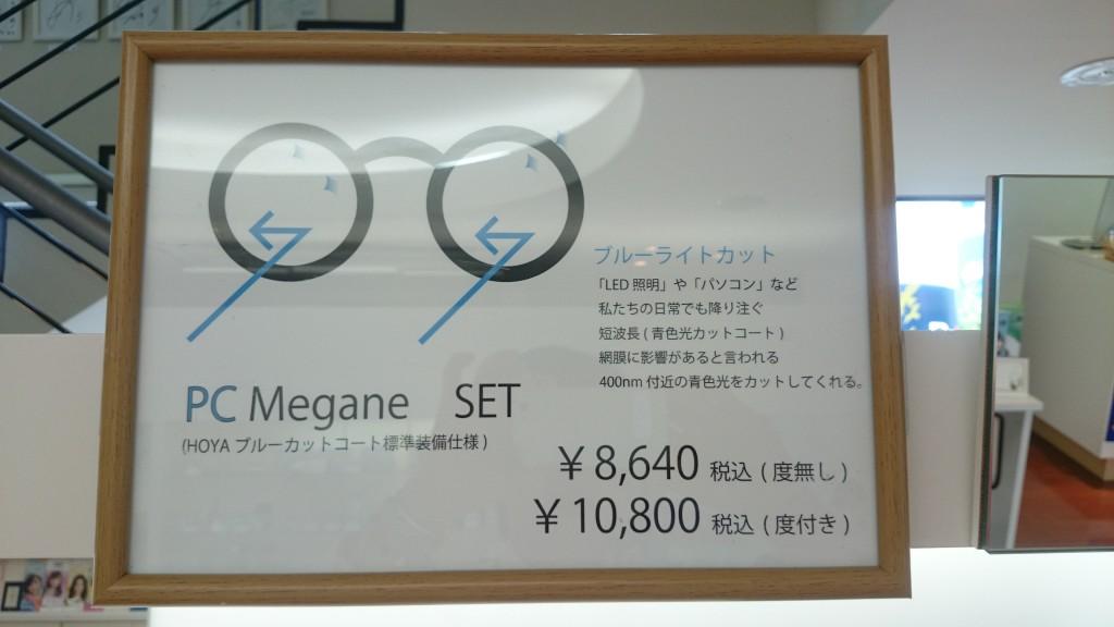 2階メガネ1