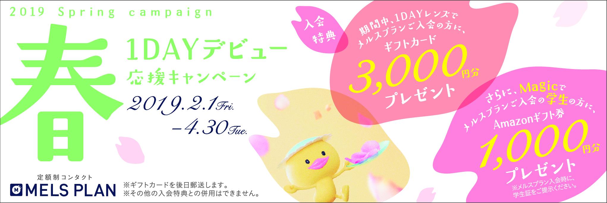 2月は逃げる!福岡天神大名でコンタクトなら『TENJIN 中央コンタクト』