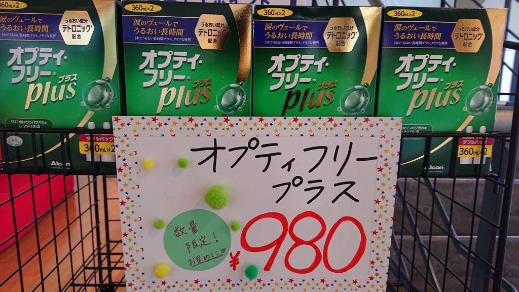 スペシャル価格✮オプティフリープラス✮福岡天神大名でコンタクトなら『TENJIN 中央コンタクト』