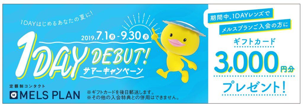 1DAY DEBUT サマーキャンペーン実施中!!!
