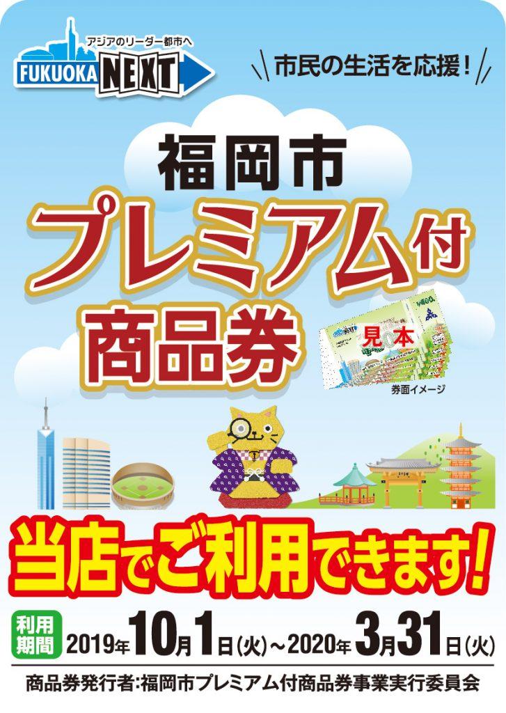 福岡市プレミアム商品券 福岡天神大名でコンタクトなら『TENJIN 中央コンタクト』