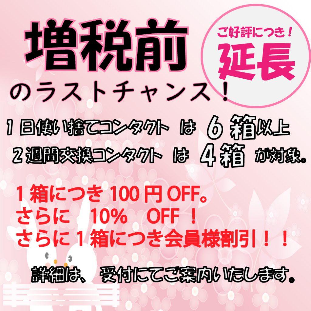 ☆増税前の今がチャンス☆福岡天神大名でコンタクトなら『TENJIN 中央コンタクト』