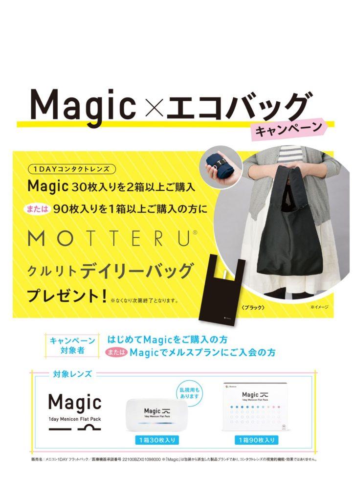 エコバックがもらえるキャンペーン★福岡天神大名でコンタクトなら『TENJIN 中央コンタクト』