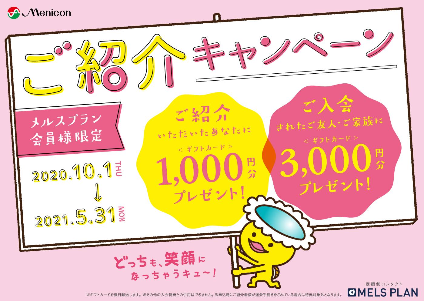 ★紹介キャンペーンスタート★福岡天神大名でコンタクトなら『TENJIN 中央コンタクト』