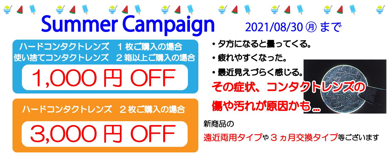 ☆夏☆ハードレンズキャンペーン!! TENJIN中央コンタクト