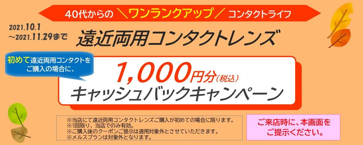 【10/1~11/29まで】◆◆遠近両用デビューキャンペーン◆◆